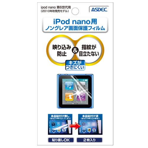 【iPod nano 第6世代(2枚入) 用】 ノングレアフィルム マットフィルム