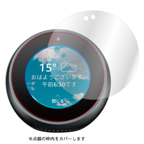 【Echo Spot 用】 ノングレアフィルム3 マットフィルム
