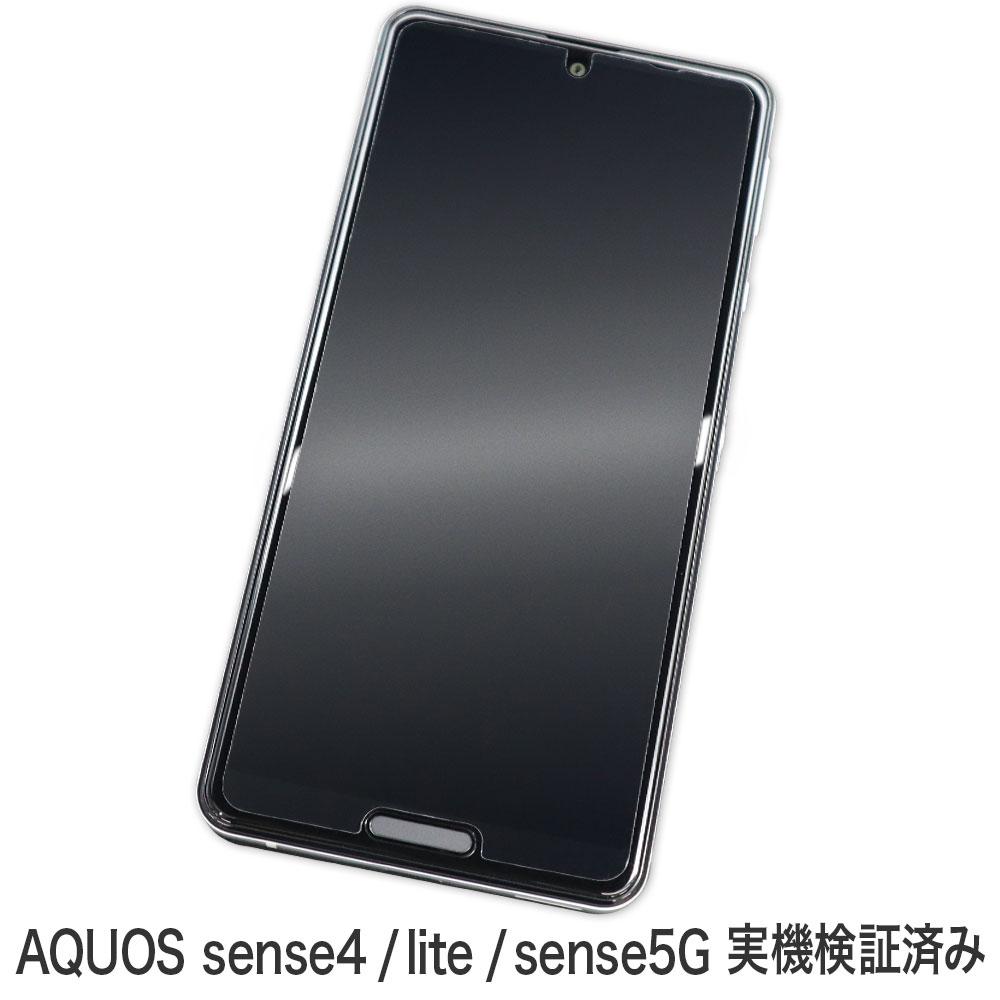 【 AQUOS sense5G / AQUOS sense4 / AQUOS sense4 lite 用】 ノングレアフィルム3 マットフィルム