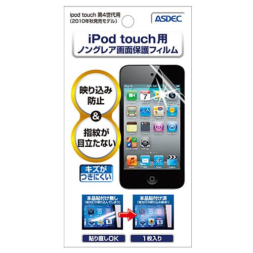 【iPod touch 第4世代(1枚入) 用】 ノングレアフィルム マットフィルム