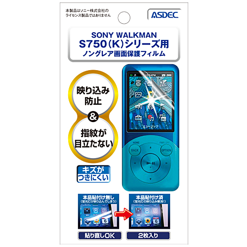 【SONY WALKMAN NW-S750/NW-S750Kシリーズ(2枚入) 用】 ノングレアフィルム マットフィルム