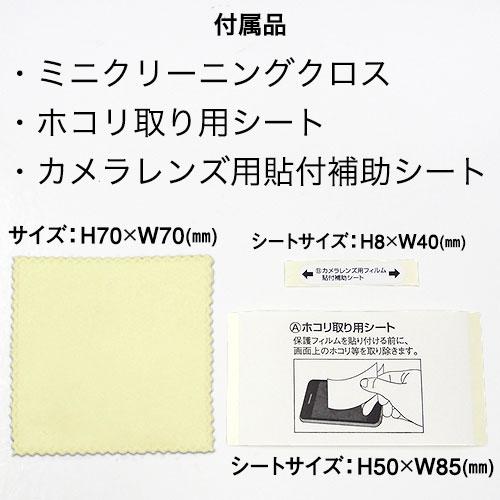 【SoftBank かんたん携帯10 用】 ARフィルム2 光沢フィルム