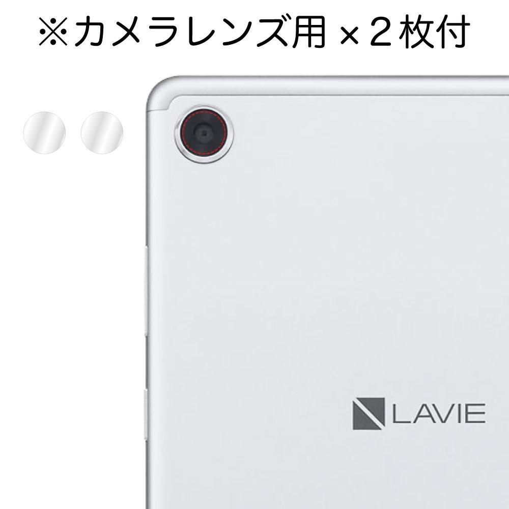 【LAVIE Tab E TE508/KAS (8インチ) 用】 ノングレアフィルム3 マットフィルム