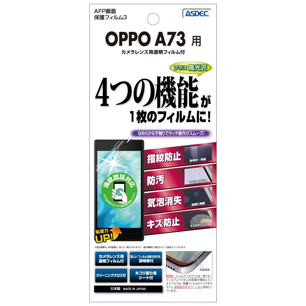 【OPPO A73 用】 AFPフィルム3 光沢フィルム