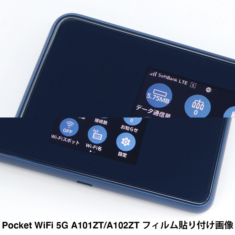 【 Pocket WiFi 5G A101ZT/A102ZT 兼用】 AFPフィルム3 光沢フィルム