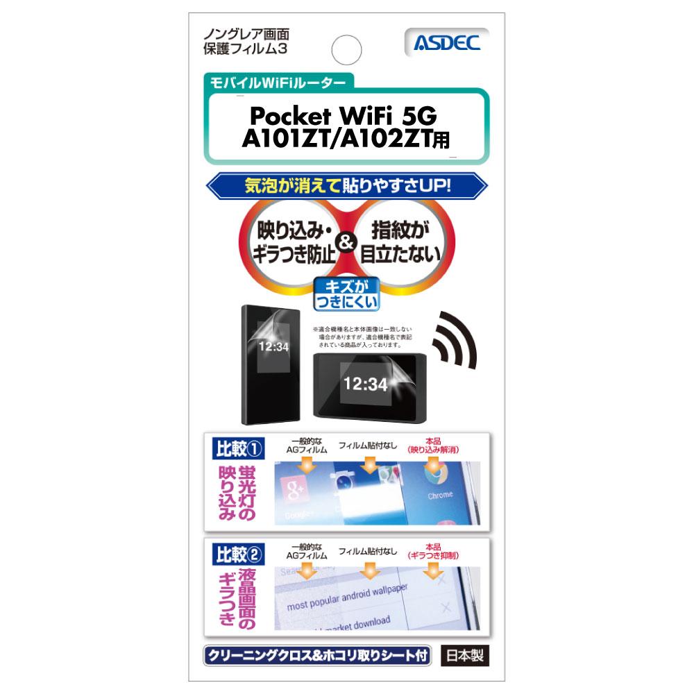 【 Pocket WiFi 5G A101ZT/A102ZT 兼用】 ノングレアフィルム3 マットフィルム