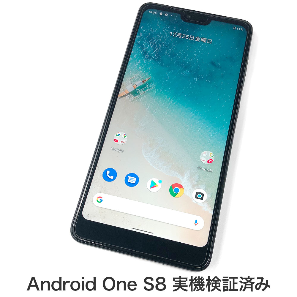 【 Android One S8 用】 AFPフィルム3 光沢フィルム