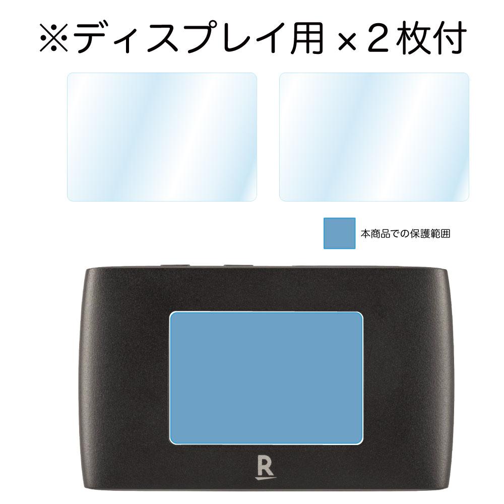 【 Rakuten WiFi Pocket 2B 用】 2枚入り AFPフィルム3 光沢フィルム