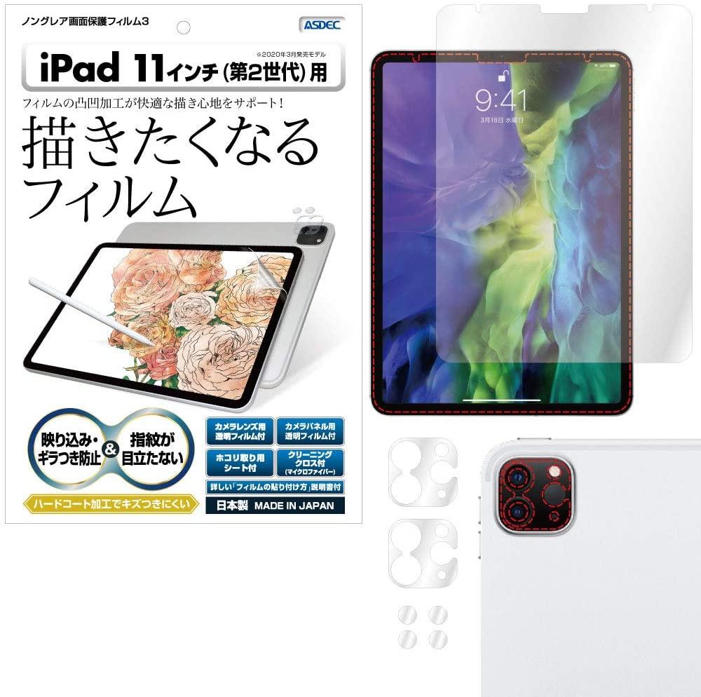 【 iPad Pro 11インチ (2020年 第2世代)用】 ノングレアフィルム3 マットフィルム