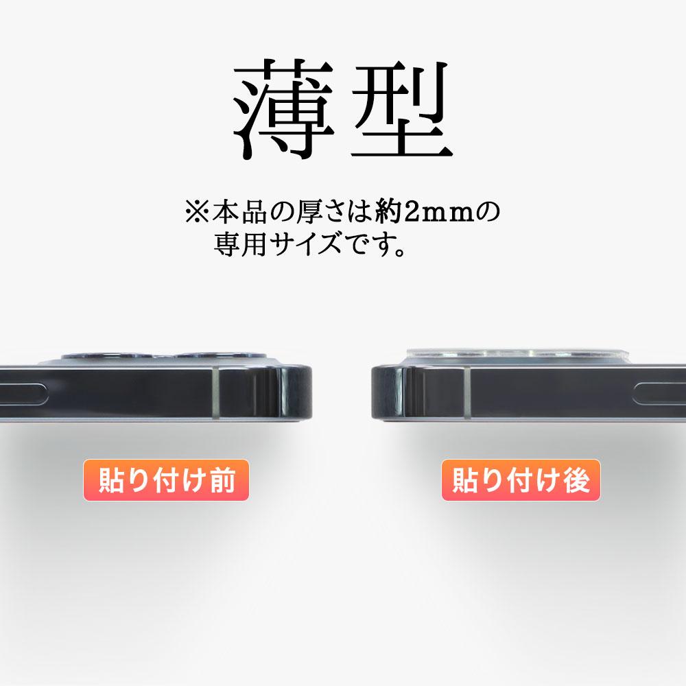 【 iPhone 12 Pro Max 用】 カメラレンズ保護 Hybrid Glass