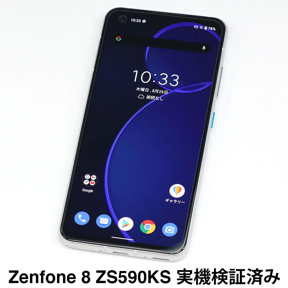 【 Zenfone 8 ZS590KS 用】 AFPフィルム3 光沢フィルム
