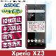 【Xperia XZ3 用】 AFPフィルム2 光沢フィルム