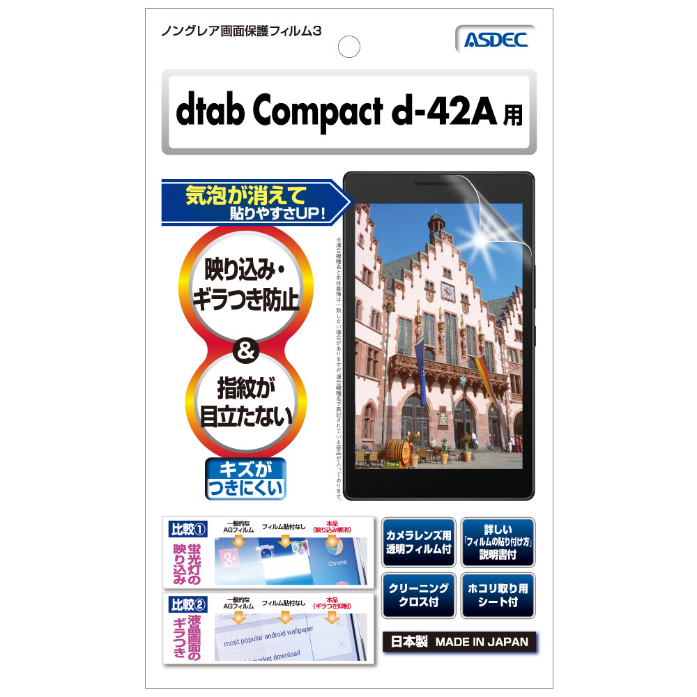 【 docomo dtab d-42A  用】 ノングレアフィルム3 マットフィルム