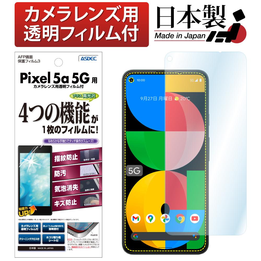 【 Google Pixel 5a (5G) 用】 AFPフィルム3 光沢フィルム