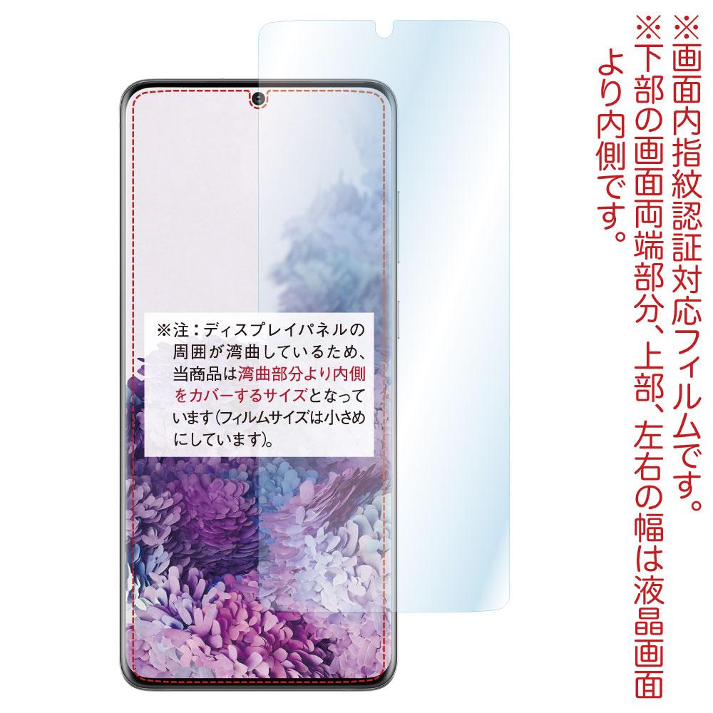 【 Galaxy S20+ 5G 用】 AFPフィルム3 光沢フィルム