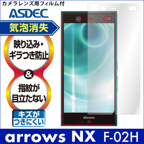 【ARROWS NX F-02H 用】 ノングレアフィルム3 マットフィルム