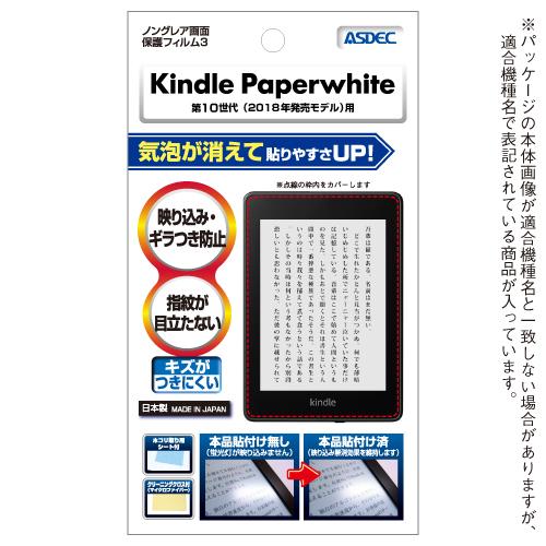 【Amazon Kindle Paperwhite(2018年発売/第10世代) 用】 ノングレアフィルム3 マットフィルム