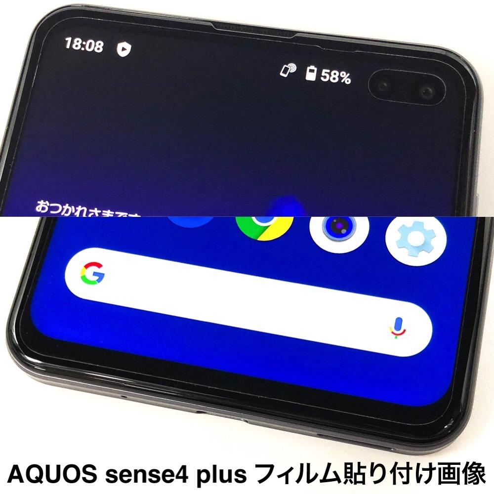 【 AQUOS sense4 plus 用】 AFPフィルム3 光沢フィルム