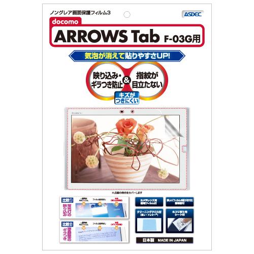 【ARROWS Tab F-03G 用】 ノングレアフィルム3 マットフィルム