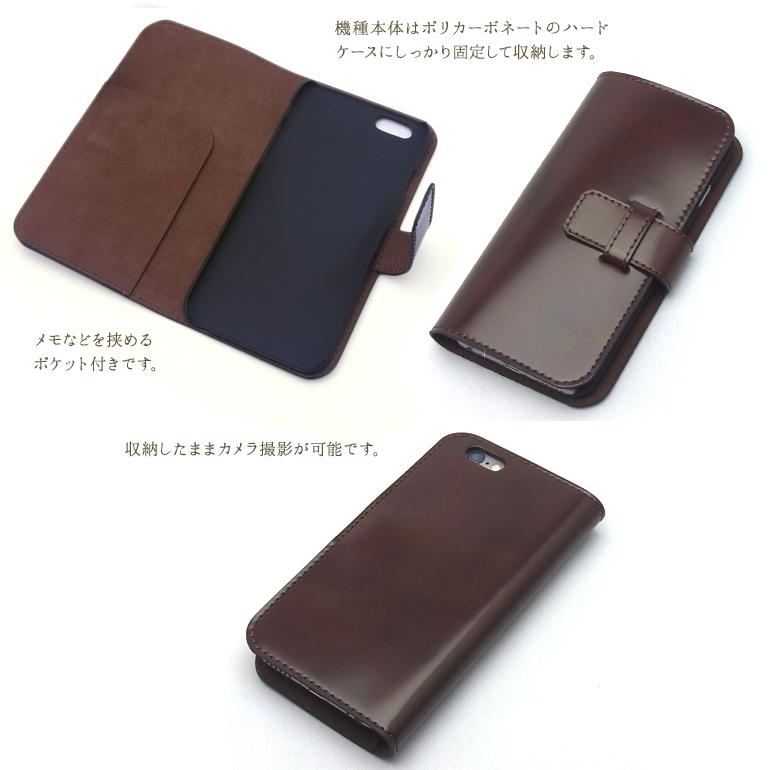 【iPhone 6 / iPhone 6s 用】 コードバン レザーケース(手帳型) ブラウン カバーケース・ホルダー