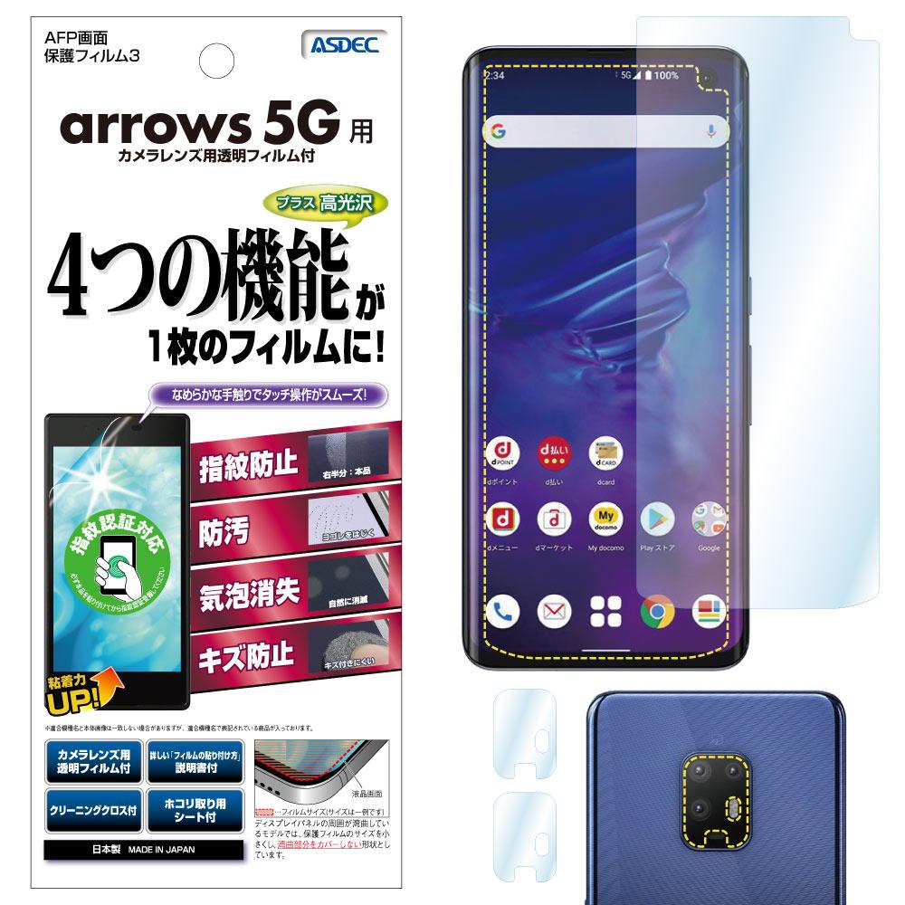 【arrows 5G 用】 AFPフィルム3 光沢フィルム
