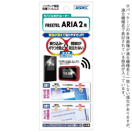 【FREETEL ARIA2 用】 ノングレアフィルム3 マットフィルム