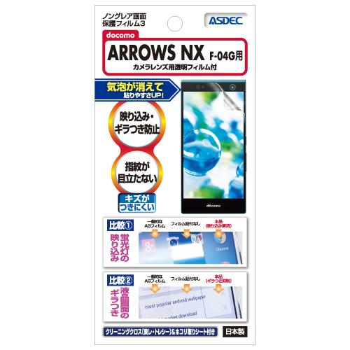 【ARROWS NX F-04G 用】 ノングレアフィルム3 マットフィルム