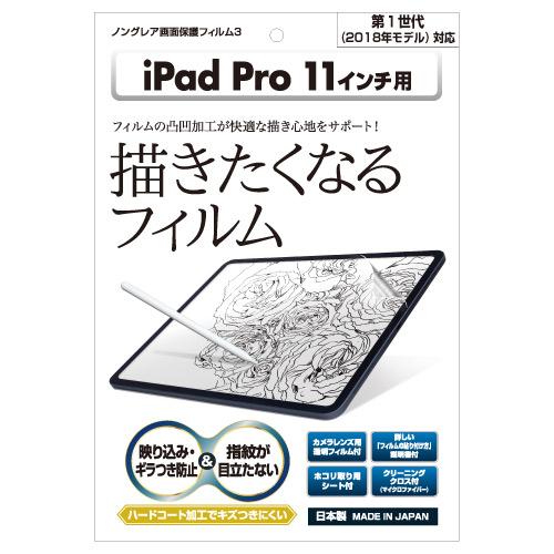 【iPad Pro 11インチ 第1世代 (2018年モデル) 用】 ノングレアフィルム3 マットフィルム
