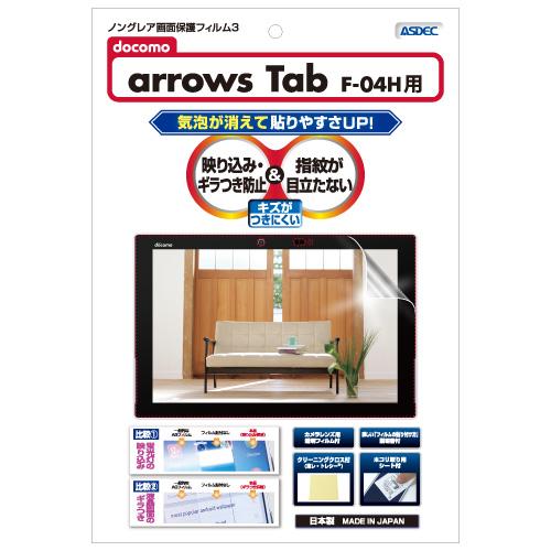 【arrows Tab F-04H 用】 ノングレアフィルム3 マットフィルム