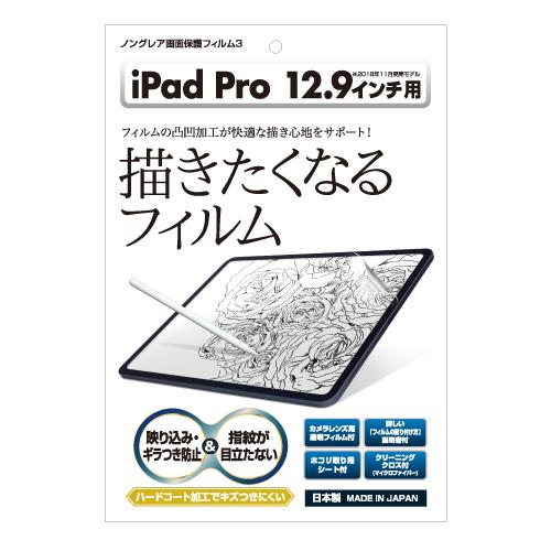 【iPad Pro 12.9インチ (2018年モデル) 用】 ノングレアフィルム3 マットフィルム