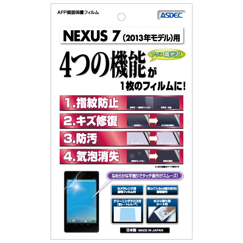 【NEXUS7 (2013) 用】 AFPフィルム 光沢フィルム