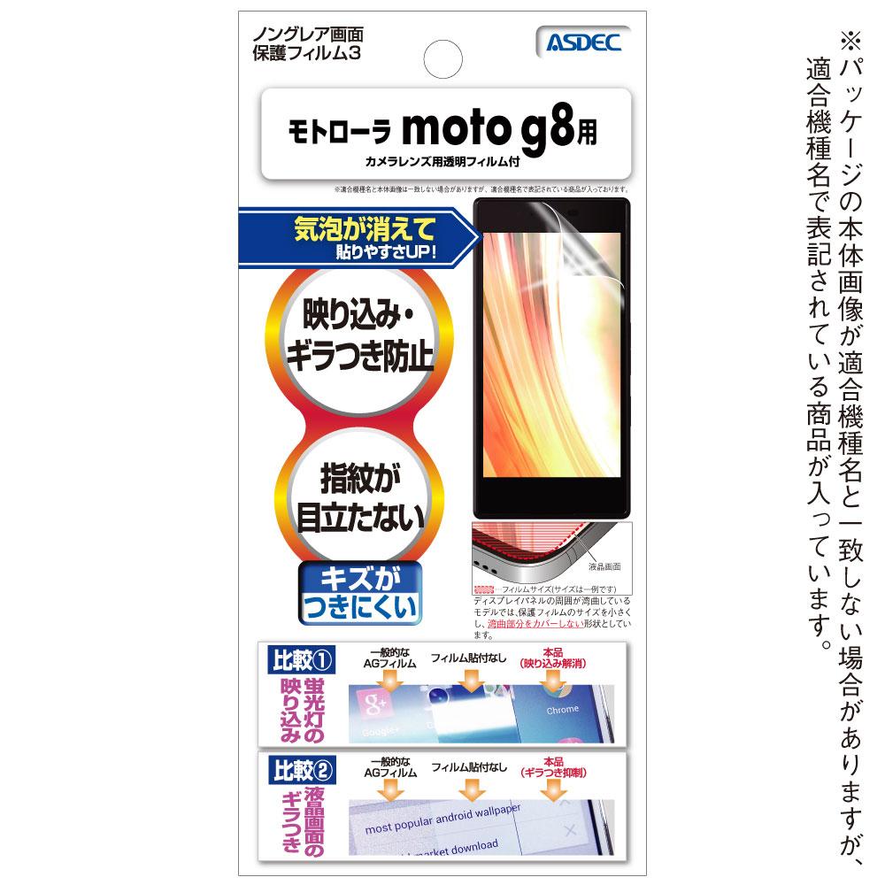【モトローラ moto g8 用】  ノングレアフィルム3 マットフィルム