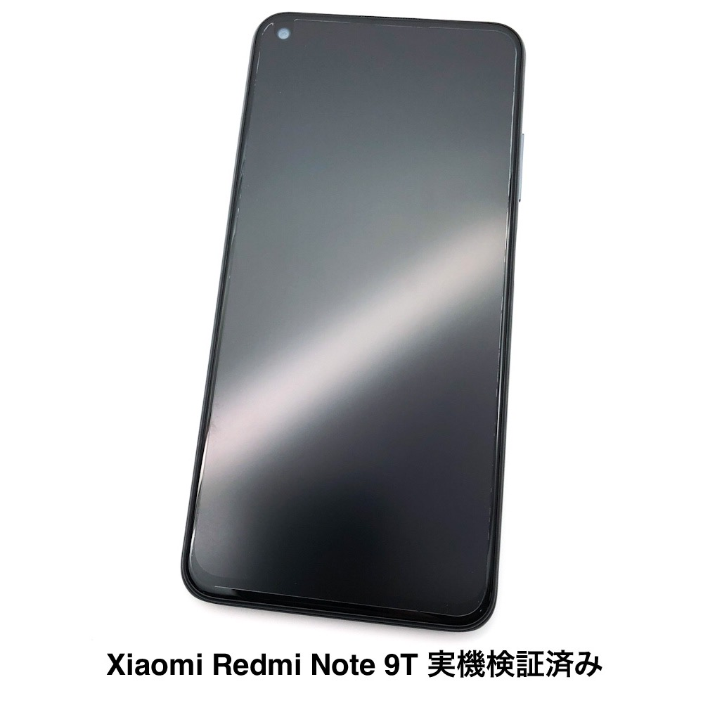 【 Xiaomi Redmi Note 9T 用】 ノングレアフィルム3 マットフィルム