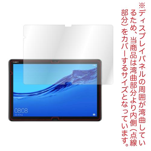 【HUAWEI MediaPad M5 lite / 10インチ 用】ノングレアフィルム3 マットフィルム