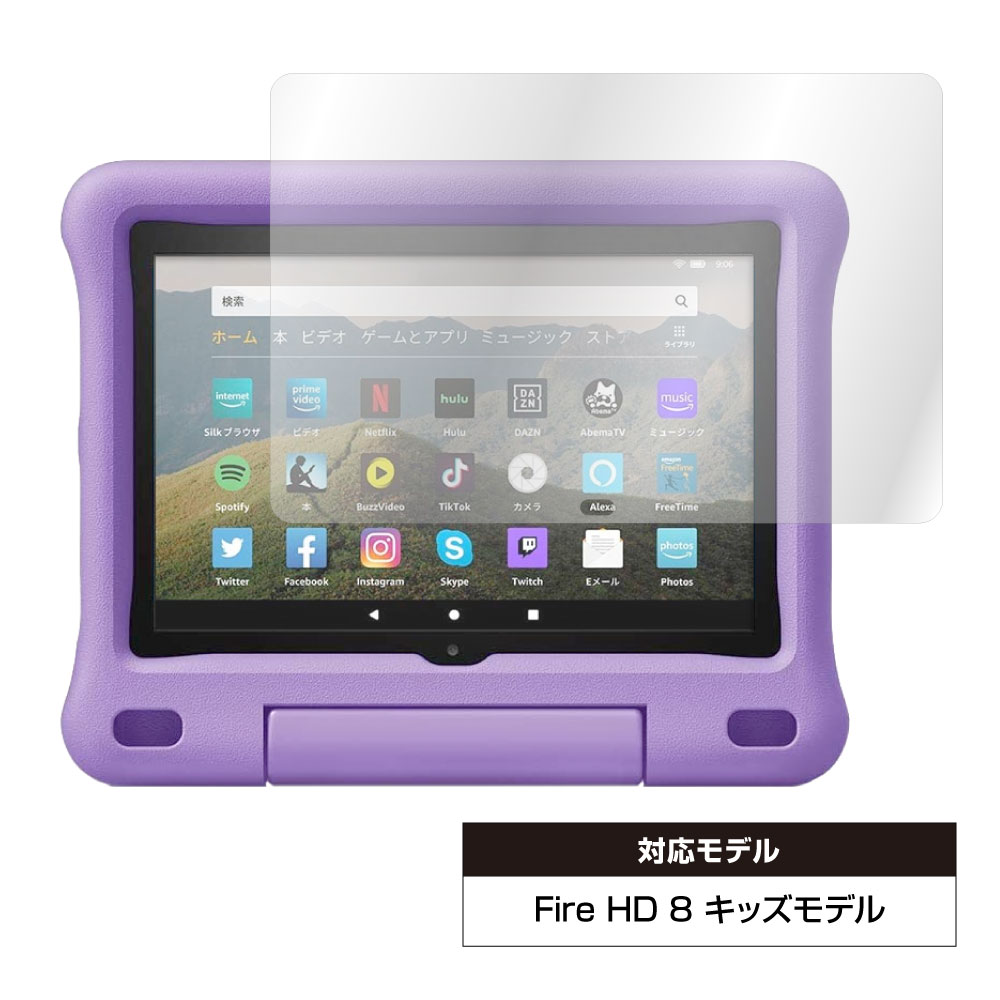 【Amazon Fire HD 8 第10世代(2020年) /  Fire HD 8 Plus / Fire HD 8キッズモデル 兼用】 ノングレアフィルム3 マットフィルム
