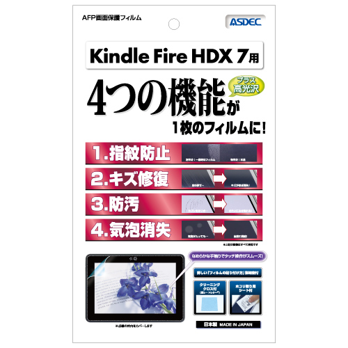 【Amazon Kindle Fire HDX 7 用】 AFPフィルム 光沢フィルム