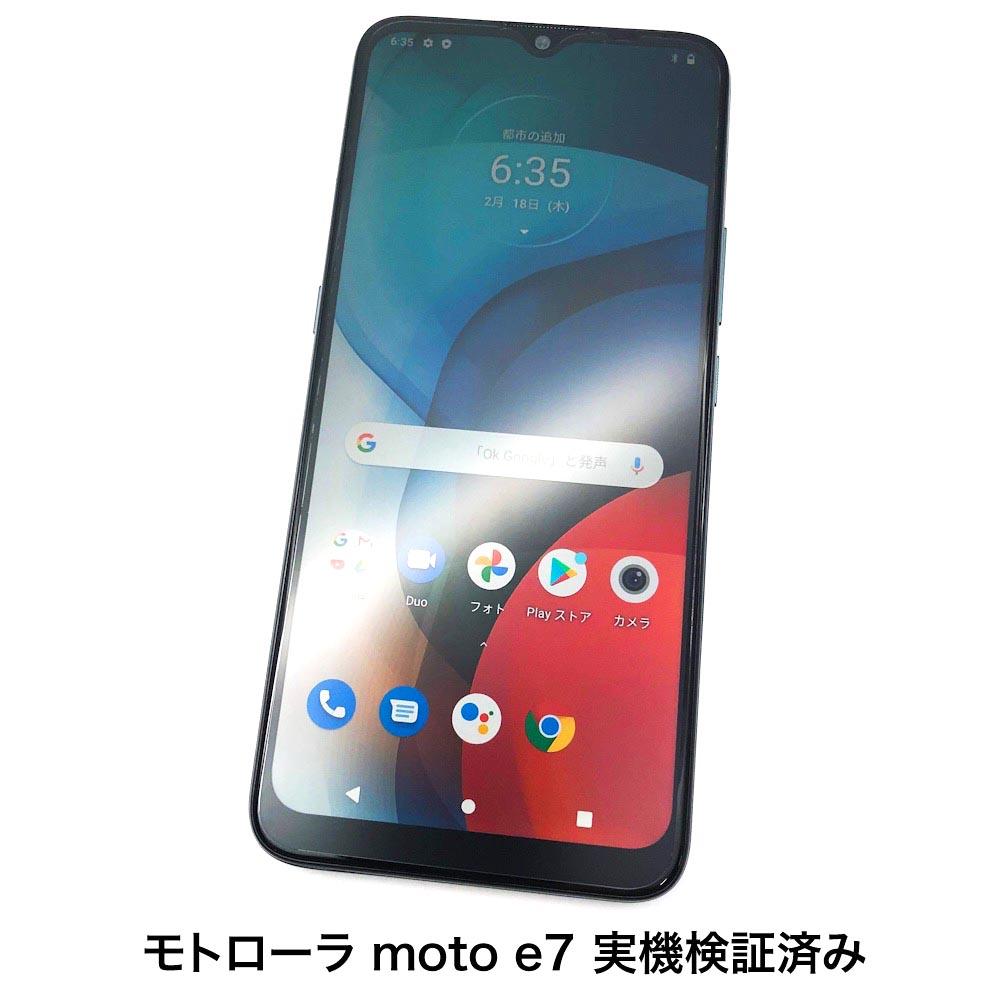 【モトローラ moto e7 用】  ノングレアフィルム3 マットフィルム