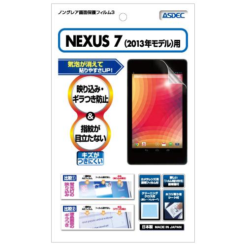 【NEXUS7 (2013) 用】 ノングレアフィルム3 マットフィルム
