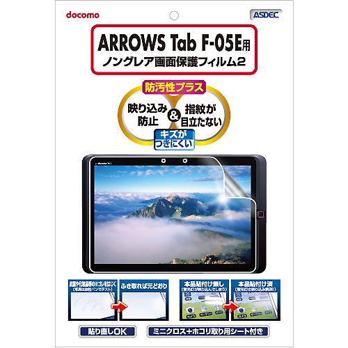【ARROWS Tab F-05E 用】 ノングレアフィルム2 マットフィルム