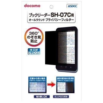 【docomo SH-07C 用】 覗き見防止フィルター ブックリーダー 覗き見防止フィルター