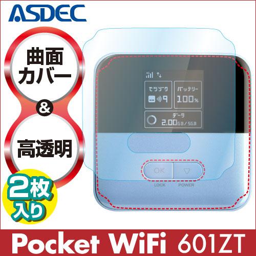 【Pocket WiFi 601ZT 用 2枚入り】モバイルWiFiルーター用液晶保護フィルム 光沢フィルム
