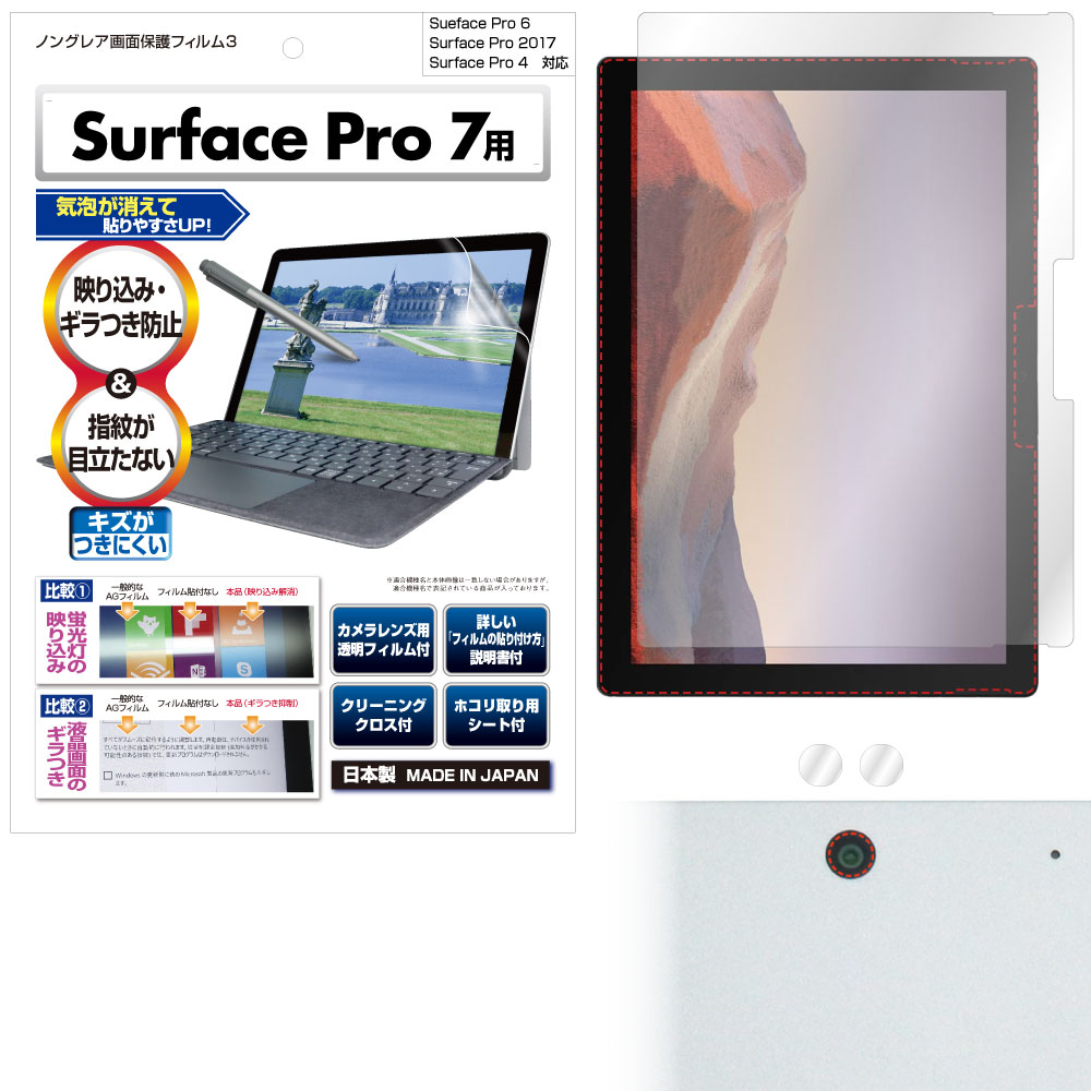 【Microsoft Surface Pro 7 / Pro 6 / Pro 2017 / Pro 4 用】 ノングレアフィルム3 マットフィルム