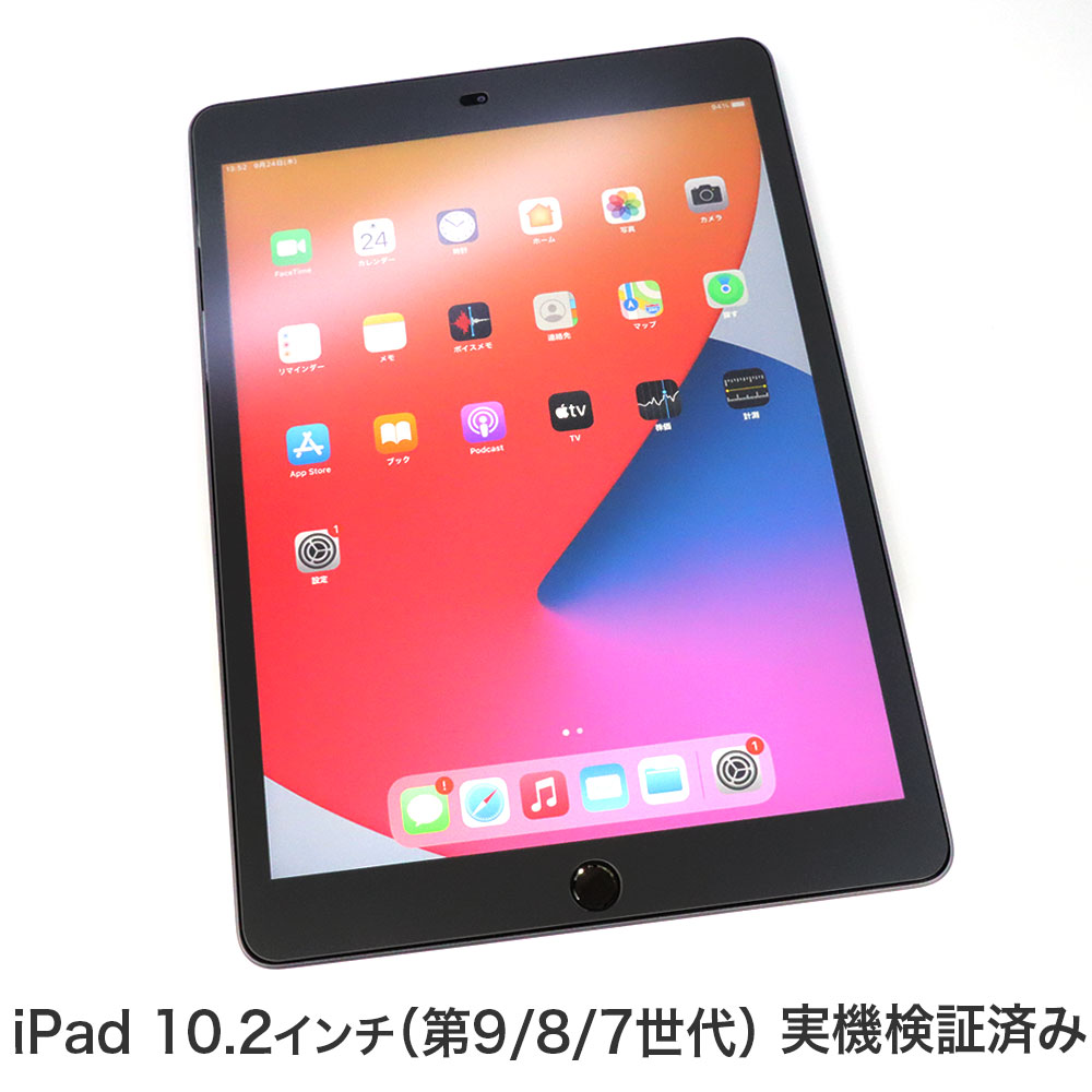 【 iPad 10.2インチ (2020年 第8世代 / 2019年 第7世代) 用】 ノングレアフィルム3 マットフィルム