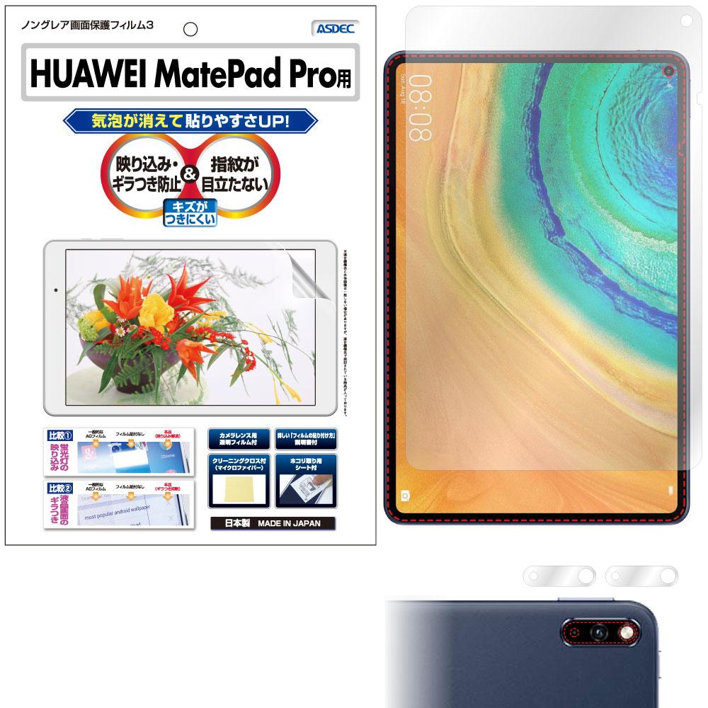 【HUAWEI MatePad Pro 用】 ノングレアフィルム3 マットフィルム