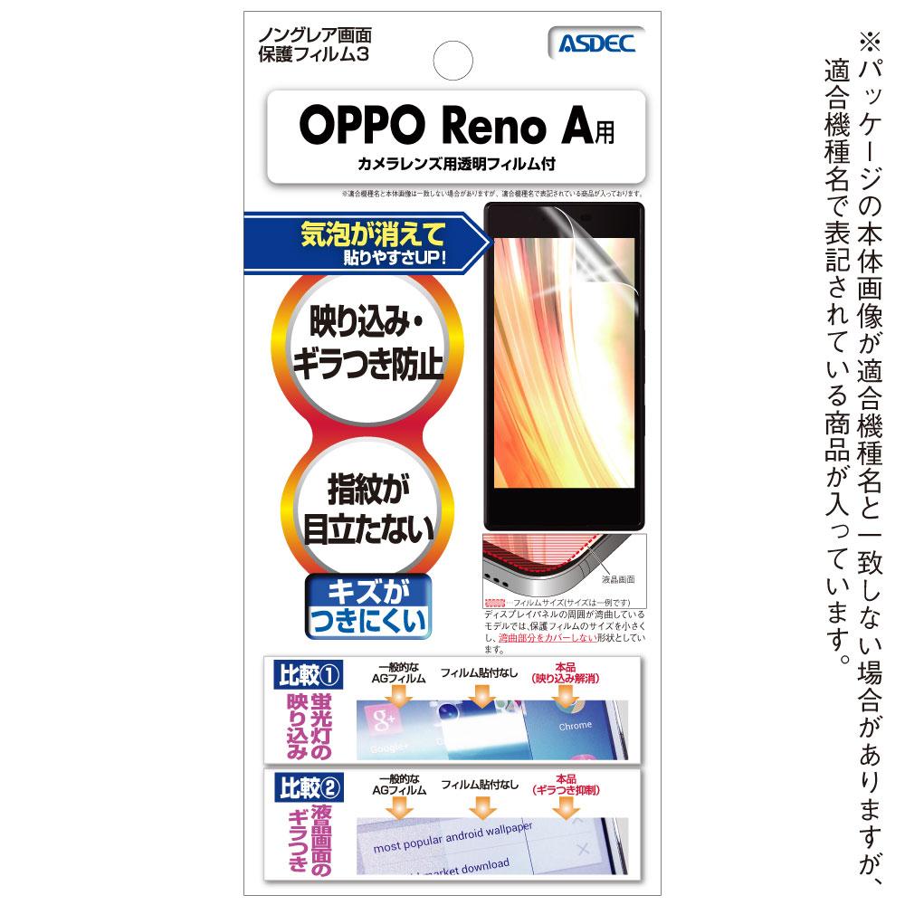【 OPPO Reno A / OPPO Reno A 128GB 用】 ノングレアフィルム3 マットフィルム