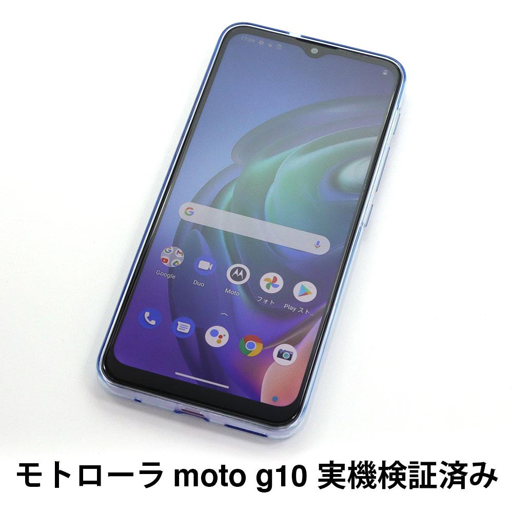【 モトローラ moto g10 用】  ノングレアフィルム3 マットフィルム