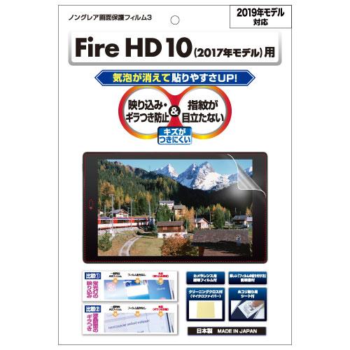 【Amazon Fire HD 10 (第9世代/2019)(第7世代/2017) / Fire HD 10 キッズモデル 用】 ノングレアフィルム3 マットフィルム