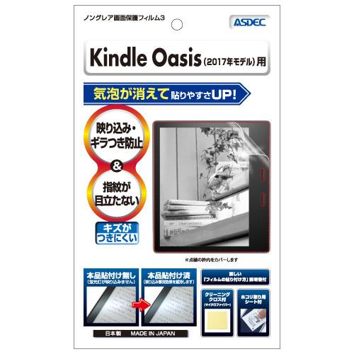 【Amazon Kindle Oasis (第9世代/2017年モデル) 用】 ノングレアフィルム3 マットフィルム