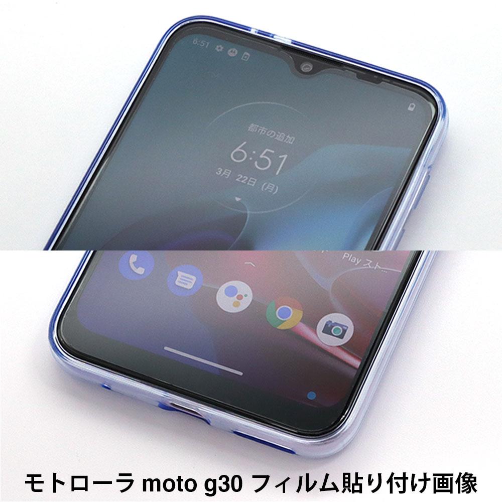 【 モトローラ moto g30 用】  ノングレアフィルム3 マットフィルム