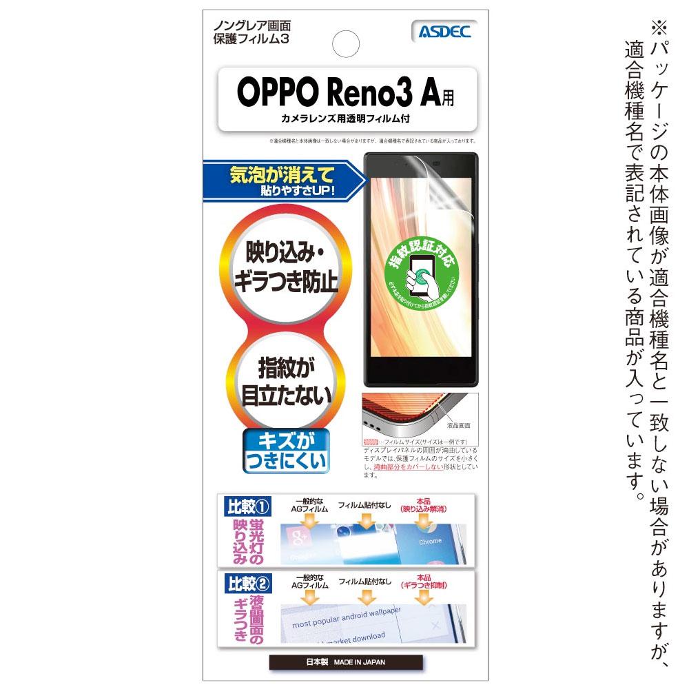 【OPPO Reno3 A 用】 ノングレアフィルム3 マットフィルム
